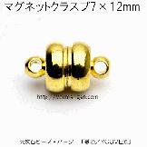強力マグネットクラスプ/アクセサリー留め金具  真鍮ゴールド B-7mm×12mm[80241321]