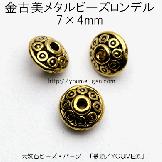 ゴールド そろばん型円・点モチーフ ロンデル・ビーズパーツ7×4mm/4個から(80241567)