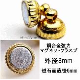強力マグネットクラスプ/縁側刻線モチーフ 真鍮ゴールドA-8� 【80264198】