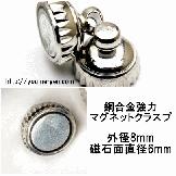 強力マグネットクラスプ/縁側刻線モチーフ 真鍮シルバー  A-8mm 【80267264】