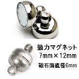 強力マグネットクラスプ/高品質真鍮シルバー  A-7mm×12mm【80291935】