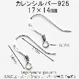 Silver925 カレンシルバー シルバー925 ロゴ刻印有 ピアスフックパーツ 14×17mm 2本/20本入(80299839)