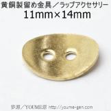 ゴールド真鍮製チャンルー風 ラップブレスボタン・留め金具 11×14mm(80325402)