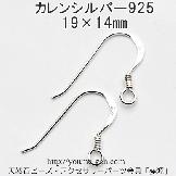 Silver925 シルバー925 ロゴ刻印有 ピアスフックパーツ 14×19mm 2本入(80325586)
