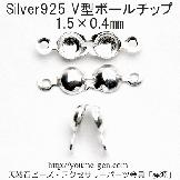 シルバー925エンドパーツ/Vカップボールチップ1.5mm×0.4mm/2個入[80326013]