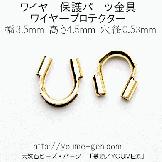 ワイヤープロテクター3.5×4mm穴径Φ0.53 米国産Gold Plate 2個入/20個入[80451697]