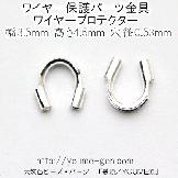 米国産Silver Plateワイヤープロテクター3.5×4mm穴径Φ0.53/2個入〜(80451771)