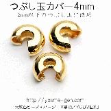 クリンプカバー/カシメ玉(つぶし玉)カバー4mm 米国産Gold Plate 2個入/20個入[80475302]
