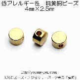 ビーズパーツ金具 黄銅(純銅)製コイン4mm×2.5�/2個入りから [80500775]