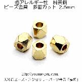 黄銅ビーズ金具 2.5mm多面カット/4個入から(80501634)
