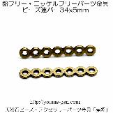 中間バー・7連バー/体に優しい鉛フリーニッケルフリーメタル素材/金古美(アンティークゴールド)34×5mm/2個入より(80503498)