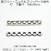 中間バー・7連バーパーツ/体に優しい高品質メタル素材・34×5mm銀古美/2個入から(80503693)