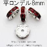 在庫処分!8A-darkred平ロンデル8mmシルバー枠×ボルドー赤色スワロラインストーン2個から[80514756]
