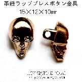 メタルパーツボタン留め金具/ドクロ(スカル) ピンクゴールド15mm×12mm×10mm(80800910)