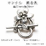 銀古美 マンテル・ヒキワ・トグルクラスプ留め金具パーツ/フラワー輪20×30mm 棒30mm)(80993804)