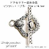 銀古美マンテル・ヒキワ・トグルクラスプ留め金具/フラワーひし形20mm×棒24.5mm(80995743)