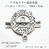 マンテル留め具 銀古美(輪30mm×棒35mm)[80996876]