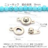 ニューホック/留め金 9mm 全長16mm ロジウムシルバー/USA産  (81007404)