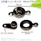 ニューホック 留め金 9mm ブラック/USA産  (81007570)