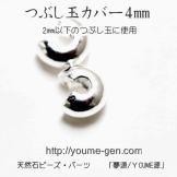 米国産Silver Plateカシメ玉(つぶし玉)カバー/クリンプカバー 4mm 2個入から[81010354]