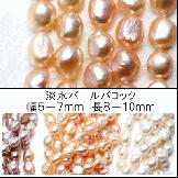 バロック真珠(淡水パール)幅5-7mm×縦長8-9mmmm/オレンジ・ピンク 5粒入〜連売り (81198753)
