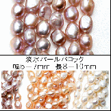 バロック真珠(淡水パール)幅5-7mm×長8-10mm/バイオレット・パープル 5粒入〜連売り (81199648)