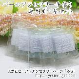 真珠・パールのネックレス糸 手作り修理セット 頑丈極細40#・20#・15#(針セット)(81389126)