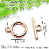 ピンクゴールドマンテル・留め金具(トグル・クラスプ・ヒキワ)輪12mm×棒17mm(81480284)