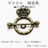 マンテル留め具(輪15mm×棒24mm)金古美(アンティークゴールド)(81483285)