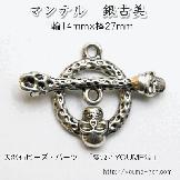 マンテル留め具 銀古美(輪14mm×棒27mm)[81483619]