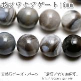 天然石ビーズ ボツワナアゲート(縞瑪瑙)大玉 グレーカラー系 ラウンドビーズ 16� (B) 5粒〜【81622781】
