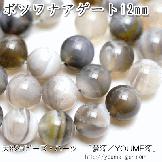 天然石ビーズ ボツワナアゲート(縞瑪瑙)大玉 グレーカラー系 ラウンドビーズ 12� (B) 5粒〜【81623938】