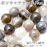 天然石ビーズ ボツワナアゲート(縞瑪瑙)丸玉 グレーカラー系 ラウンドビーズ 10� (B) 5粒〜【81624839】