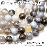 天然石ビーズ ボツワナアゲート(縞瑪瑙)丸玉 グレーカラー系 ラウンドビーズ 8� (B) 5粒〜【81625251】