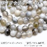 天然石ビーズ ボツワナアゲート(縞瑪瑙)丸玉 グレーカラー系 ラウンドビーズ 6� (B) 5粒〜【81625471】