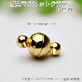 強力なマグネットクラスプ 真鍮ゴールド ラウンド10mm(81769071)