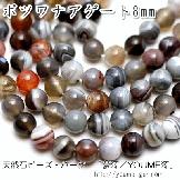 天然石ビーズ ボツワナアゲート(縞瑪瑙)丸玉 ラウンドビーズ 8� (A) 5粒〜【81775548】