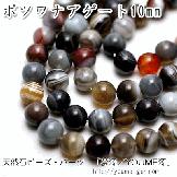 天然石ビーズ ボツワナアゲート(縞瑪瑙)丸玉 ラウンドビーズ 10� (A) 5粒〜【81776013】