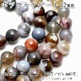 天然石ビーズ ボツワナアゲート(縞瑪瑙)大玉 ラウンドビーズ 12� (A) 5粒〜【81776642】