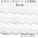 天然石ビーズ ホワイトアゲート(白瑪瑙)丸玉 8mm 2粒〜【82007986】