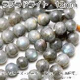 天然石ビーズ ラブラドライト(曹灰長石)大玉 ラウンドビーズ 12mm 1粒/10粒【82016747】