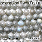 天然石ビーズ ラブラドライト(曹灰長石)丸玉 ラウンドビーズ 10mm 2粒/10粒【82017568】