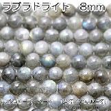 天然石ビーズ ラブラドライト(曹灰長石)丸玉 ラウンドビーズ 8mm 2粒/10粒【82018436】