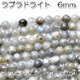 天然石ビーズ ラブラドライト(曹灰長石)丸玉 ラウンドビーズ 6mm 2粒/10粒【82019087】