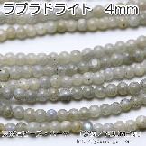 天然石ビーズ ラブラドライト(曹灰長石)丸玉 ラウンドビーズ 4mm 2粒/100粒【82020018】