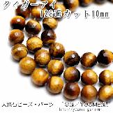 イェロー タイガーアイ(黄虎目石)10mmラウンド多面カット(128面カット)1粒/10粒/50粒(82091374)
