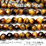イェロータイガーアイ(黄虎目石)6mm32面ラウンド多面カット10粒/60粒連(82093369)