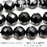 オニキス 12mm 64面ラウンドカットビーズ 1粒/10粒入(82094834)