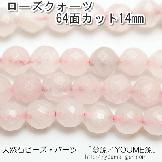 天然石ビーズ ローズクォーツ(紅水晶)64面ラウンドカットビーズ14mm 1粒/10粒【82105533】