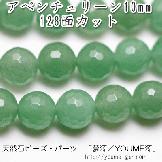 グリーンアベンチュリン 128面ラウンドカットビーズ 10mm 穴径1mm 2粒/10粒【82110581】